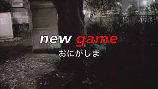 おにがしま - new game (audio)