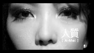 A-Mei 張惠妹 - 人質 Hostage (華納 official 官方完整版MV)