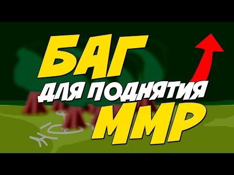 видео: Баг для подъема ммр в dota 2