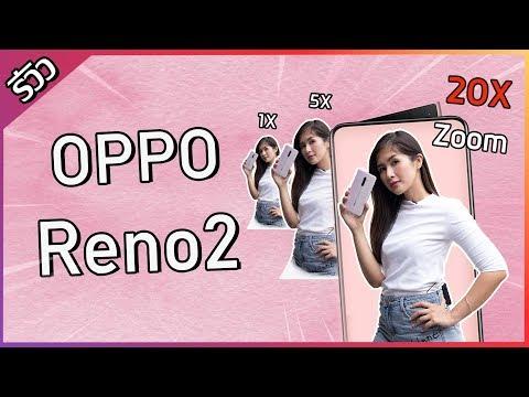 รีวิว OPPO Reno2 ชัดทุกระยะ ด้วยกล้องซูมไกลถึง 20 เท่า!! - วันที่ 03 Nov 2019