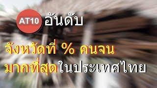 10 อันดับ จังหวัดที่มี % คนจนมากที่สุด ในประเทศไทย