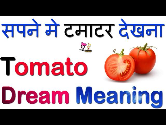 SAPNE ME TOMATO DEKHNA | SAPNE ME TAMATAR DEKHNA | ???? ??? ????? ????? | Tomato In Dream IN HINDI????