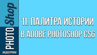 11. Палитра истории в Adobe Photoshop CS6 / Видеоуроки по Adobe Photoshop CS6.
