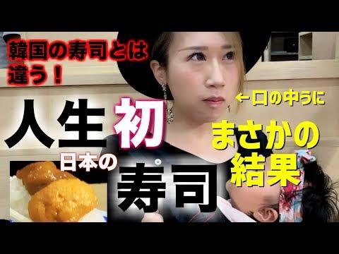 日本で🍣ウニ(寿司)🍣を食べた韓国人の反応|日韓の文化の違い
