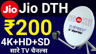 Jio DTH 4K Set Top Box Price & Jio DTH Plan ₹200 Jio DTH Channels List