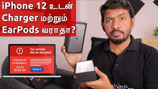 No Charger and EarPods with iPhone 12 and 12 Pro? | எனது கருத்து