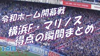令和ホーム開幕戦 20190518 J1リーグ 日産スタジアム 横浜F・マリノス J...