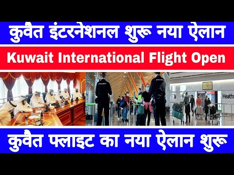 kuwait today international flight open breaking news | kuwait today | kuwait today news | kuwait