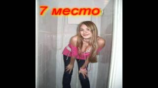 Прикол Самые красивые девушки ИС интерсвязь NEW 2008 ЧТЗ ПОРНО Жесть!!!