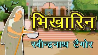 भिखारिन   अंधी भिखारिन   Rabindranath Tagore Story   Moral Story in Hindi   Kidda TV