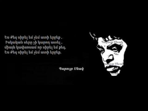 Պարույր Սեւակ Ես Քեզ սիրել եմ չեմ ատի երբեք// Paruyr Sevak Es Qez Sirel Em Chem Ati Erbek