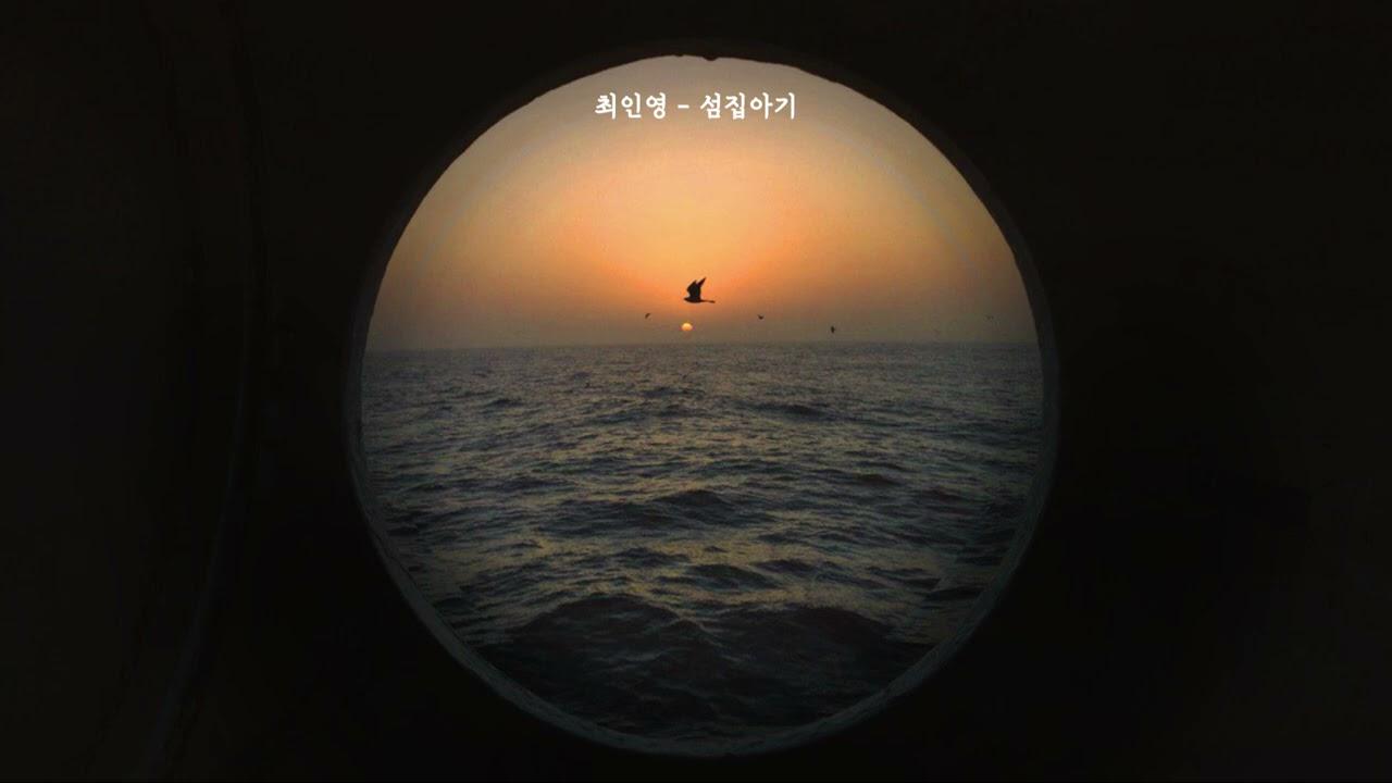 [playlist] 망원경, 일몰, 커피를 사랑하는 등대지기, 가사 없는 음악