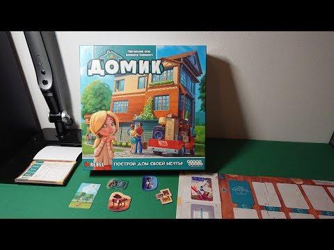 [17 Domik] Играем в игру Домик (Dream Home) с дочкой 8 лет