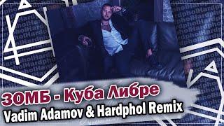 ЗОМБ - Куба Либре (Vadim Adamov & Hardphol Remix) (DFM mix) смотреть онлайн в хорошем качестве бесплатно - VIDEOOO