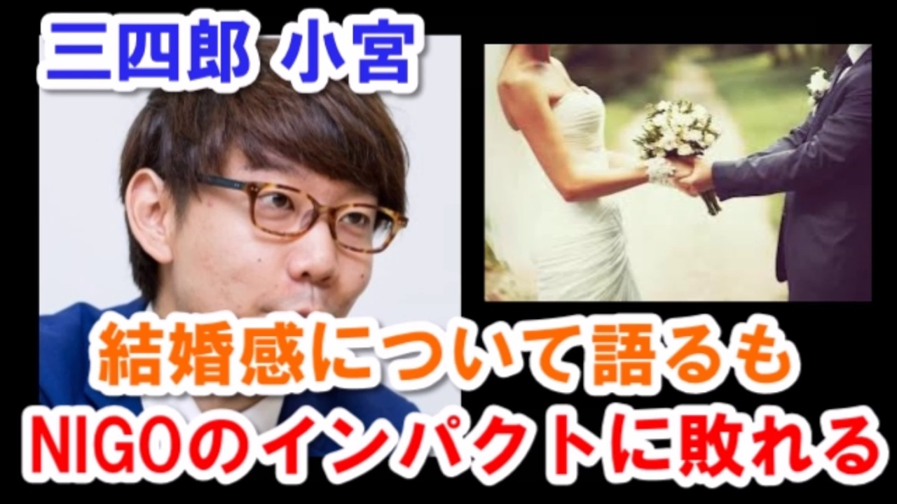 三四郎 小宮 結婚