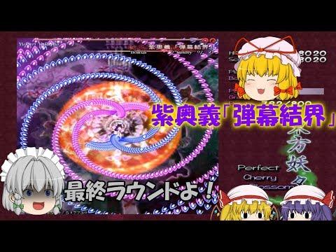 【東方妖々夢】Phantasm~絶望の弾幕があの世を覆う 十六夜咲夜編【ゆっくり実況】FINAL GAME