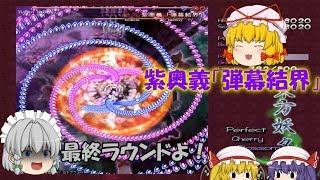 【東方妖々夢】Phantasm~絶望の弾幕があの世を覆う 十六夜咲夜編【ゆっくり実況】FINAL GAME thumbnail