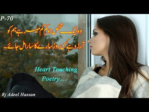2 line sad urdu heart broken poetry|2 line urdu poetry| Adeel Hassan|best urdu poetry| 2 line poetry