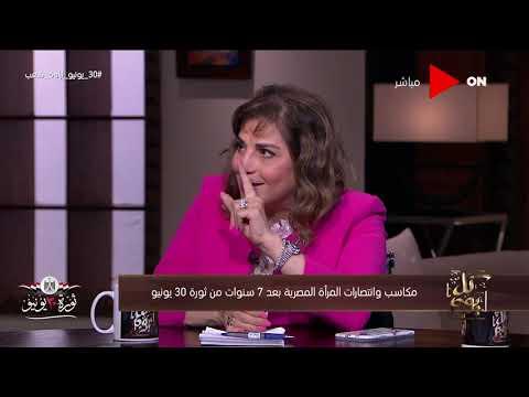 كل يوم - د. سوزي ناشد: مكاسب المرأة المصرية كثيرة بعد 30 يونيو  - 01:56-2020 / 7 / 3