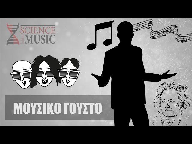 Γιατί μας αρέσει ένα τραγούδι;