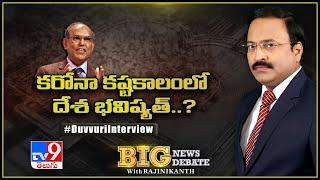 Big News Big Debate LIVE : కరోనా కష్టకాలంలో దేశ భవిషత్..?    Rajinikanth TV9