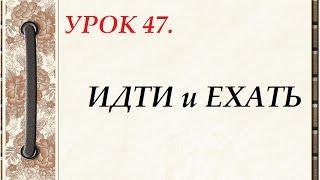 Русский язык для начинающих. УРОК 47.  ИДТИ и ЕХАТЬ.