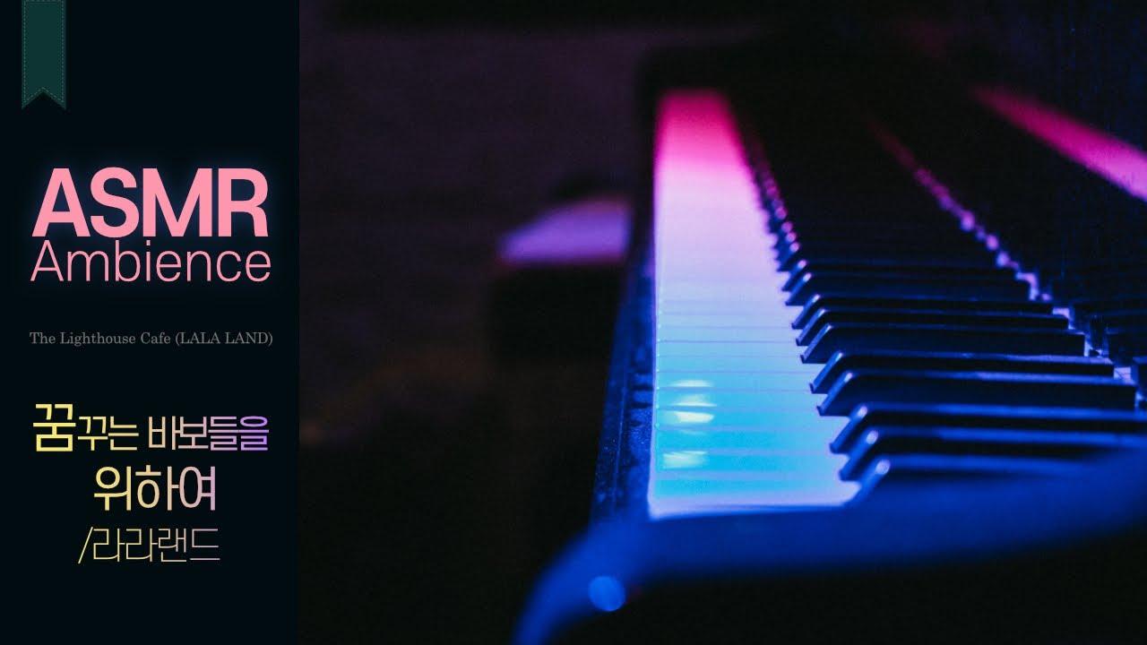 충분히 재능있어요🌙유쾌한 재즈가 흐르는 라이트하우스 카페 앰비언스 /라라랜드 테마 ASMR, 낮잠 입체음향