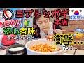 【韓国旅行】新メニュー!ヨプトッポギの初歩味!辛い?辛くない?本店に食べに行ったんだけど...衝撃【モッパン】