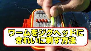 【りんたこ流】ワームをジグヘッドにきれいに刺す具体的な方法とは?クロスビーム、ソードビームで実演!そして各ワームの動かし方を解説。 thumbnail