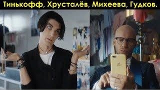 Смотреть Хрусталёв,Михеева,Гудков-в рекламе Тинькофф. онлайн