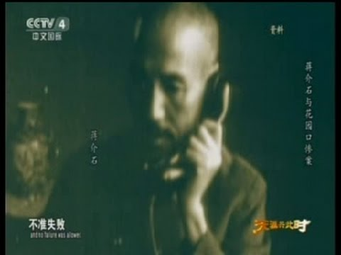 YELLOW RIVER FLOOD OF 1938 blamed on japan by chiang kai-shek