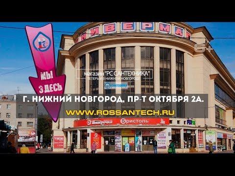 Магазин РС сантехника в Нижнем Новгороде