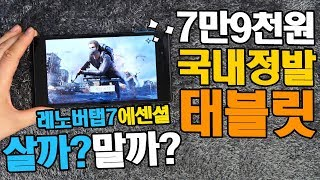 7만9천원 국내정발 태블릿 레노버 탭7 에센셜 살까?말…