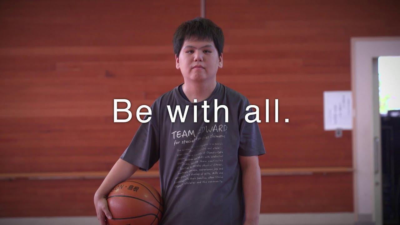 スペシャルオリンピックス日本 公式PR映像 ~Be with all~