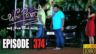 Sangeethe | Episode 374 25th September 2020