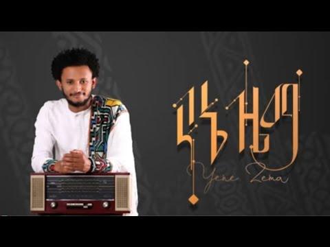 "Ethiopia: የዳዊት ፅጌ አዲስ አልበም ""የኔ ዜማ"" _Yene zema New Album 2020 Dawit Tsige"