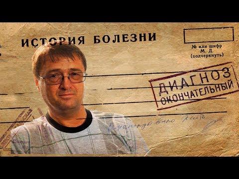 РАК ПРОСТАТЫ. ИСТОРИЯ ВЫЗДОРОВЛЕНИЯ. ИВАН МАКСИМОВ