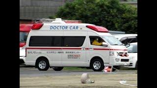 北九州市民防災センターにて 集団救急救助訓練での緊急走行 <車両> 北...
