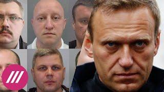 Загадочные смерти и отравления. Опубликованы данные о поездках отравителей Навального // Дождь