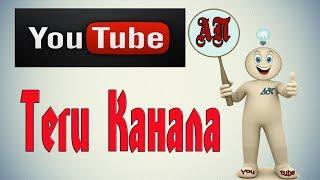 Как добавить теги канала на Ютуб (Youtube)?