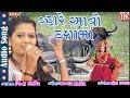 Download Vhare Aavo Dashama | Vina Thakor New Song | Gabbar Thakor Na Nava Geeto | Musicaa DIgital MP3 song and Music Video