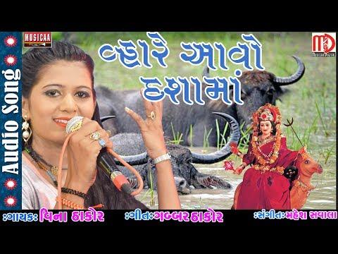 Vhare Aavo Dashama | Vina Thakor New Song | Gabbar Thakor Na Nava Geeto | Musicaa DIgital