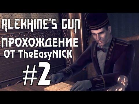 Alekhine's Gun / Смерть Шпионам 2. Прохождение. #2. Крот Среди Нас.