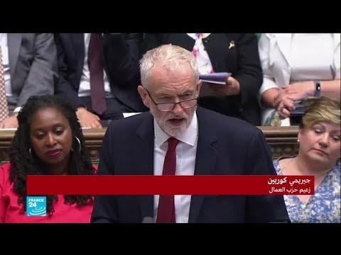 كلمة زعيم حزب العمال البريطاني أمام البرلمان بشأن البريكسيت  - 11:54-2019 / 9 / 4