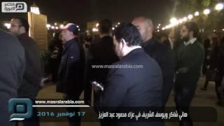 مصر العربية |  هاني شاكر ويوسف الشريف في عزاء محمود عبد العزيز
