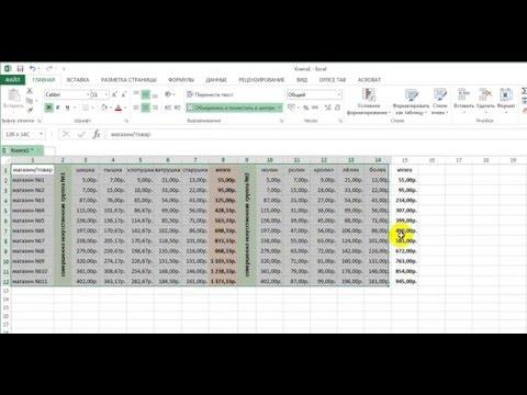 Как назвать группу в Excel