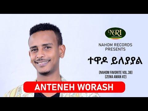Anteneh Worash – Tewado Yleyayal – አንተነህ ወራሽ – ተዋዶ ይለያያል – Ethiopian Music