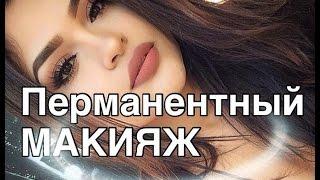 Советы Елены Крыгиной Жертвам перманентного макияжа(, 2014-01-27T00:28:40.000Z)
