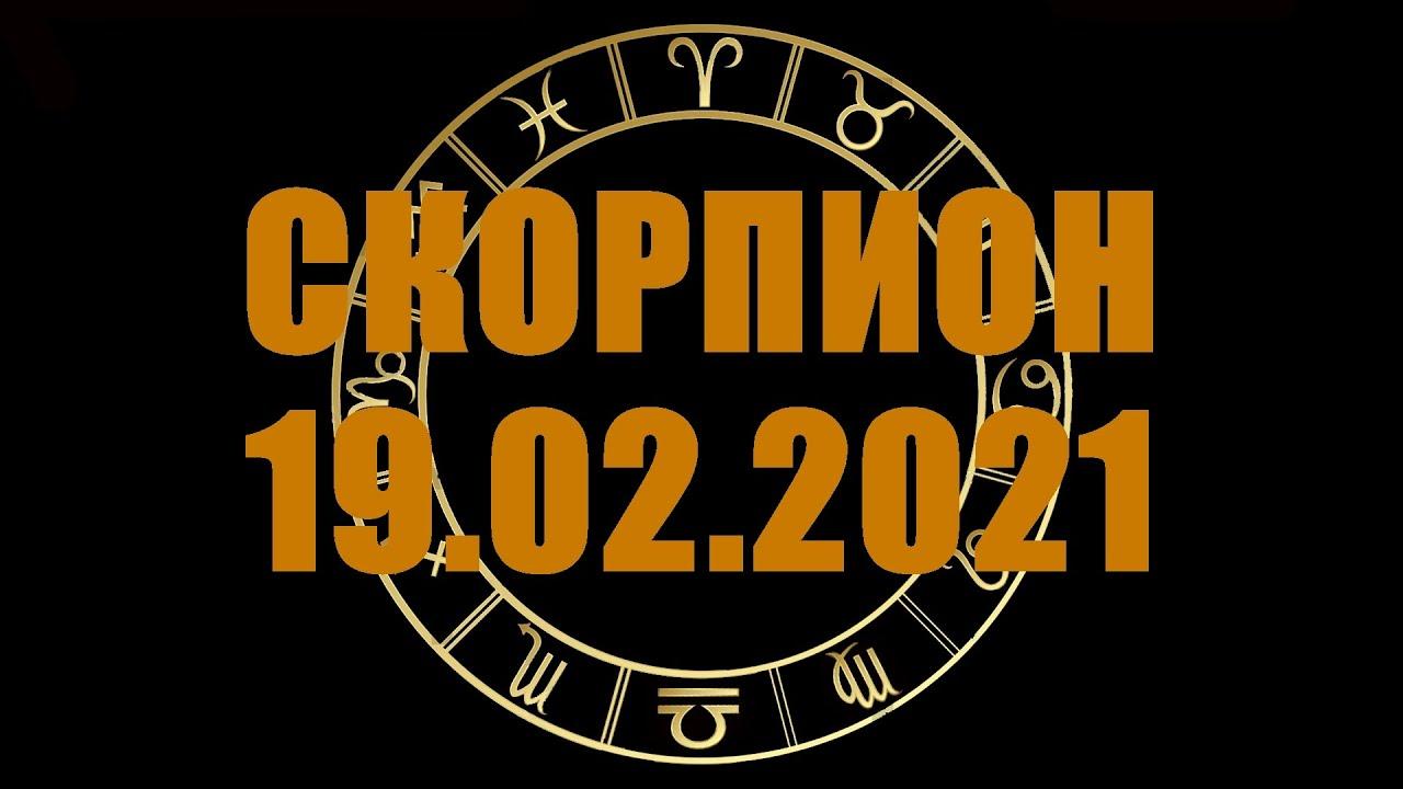 Гороскоп на 19.02.2021 СКОРПИОН
