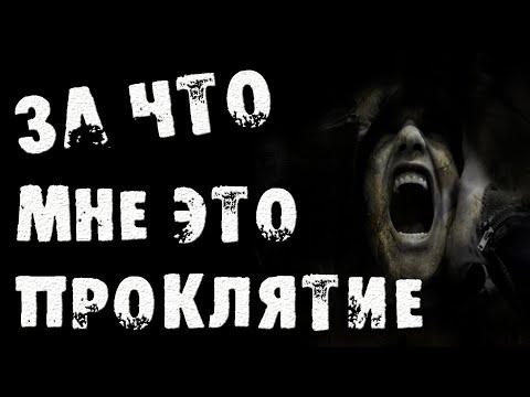 Страшные истории на ночь - ЗА ЧТО МНЕ ЭТО ПРОКЛЯТИЕ - Страшилки на ночь